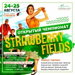 Чемпионат STRAWBERRY FIELDS 2019