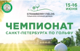 Saint-Petersburg Golf Championship